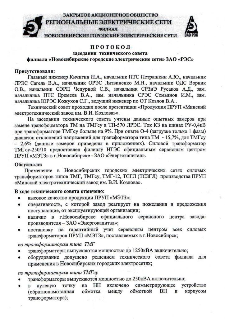 """""""Regional Electric Networks"""", Novosibirsk"""